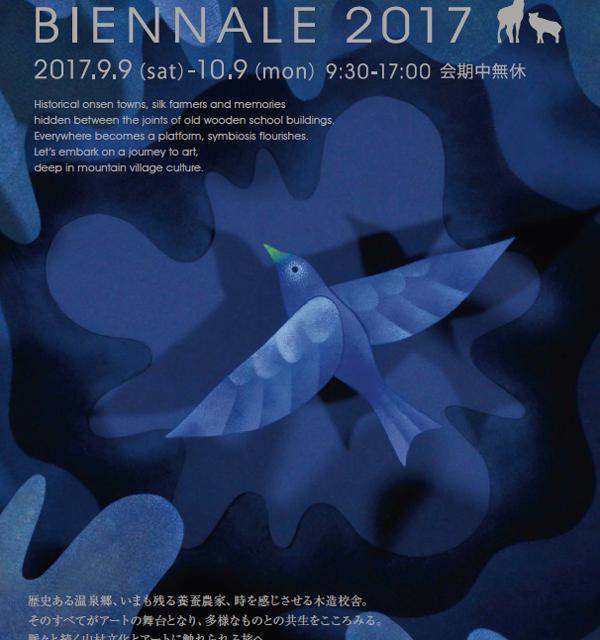 中之条ビエンナーレ2017